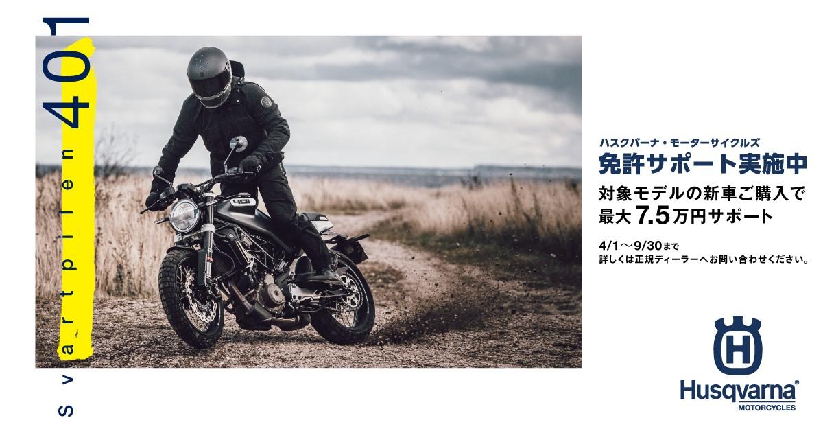 Husqvarna,Motorcycles,免許サポートキャンペーン