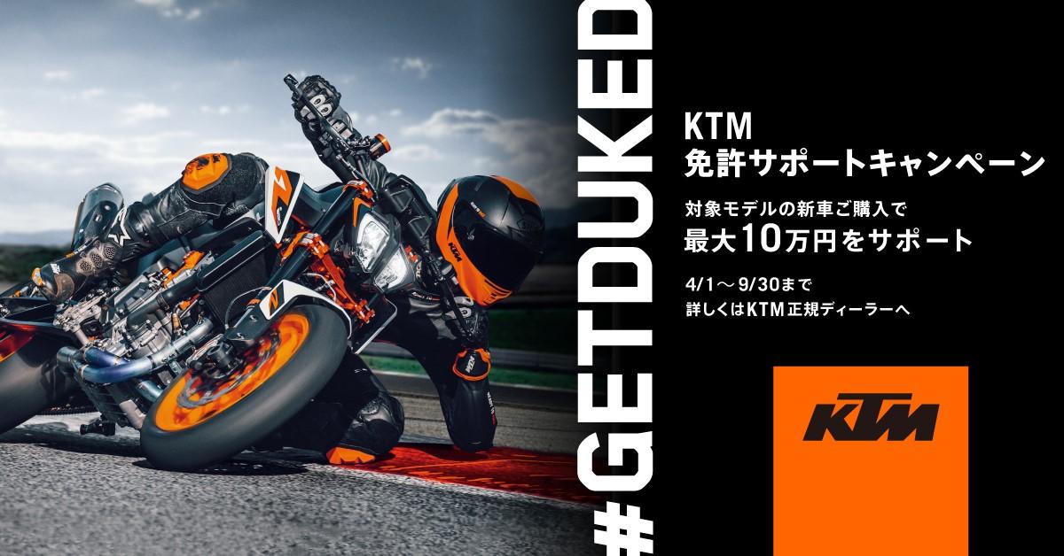 KTM,免許サポートキャンペーン
